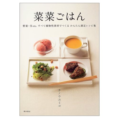 Easy japanese recipe book