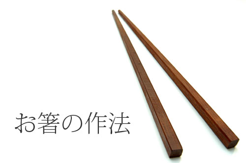 Chopstick manners