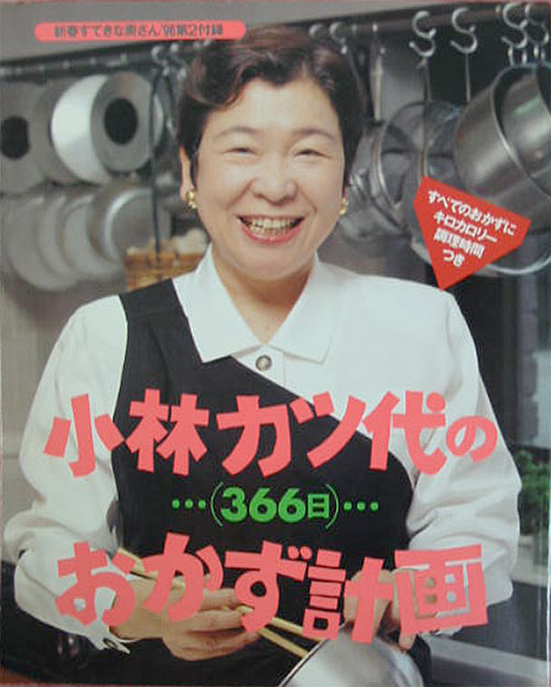 katsuyo_kobayashi4.jpg