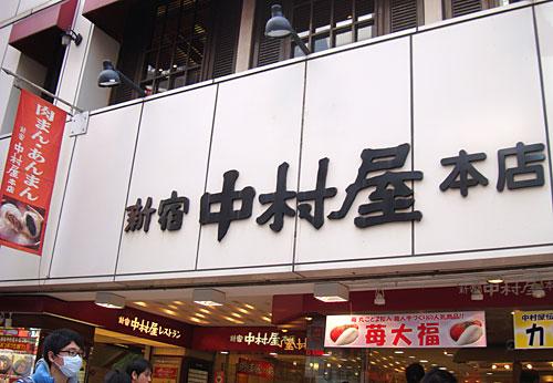 nakamuraya-kanban.jpg