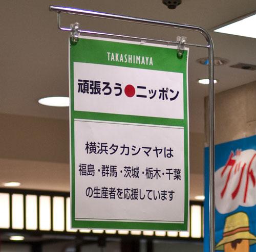 takashimaya-gunmaveg3.jpg
